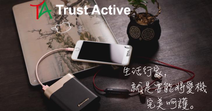 【得獎公布】行家出馬,完美呵護。Trust Active 貼膜專家告訴你保護貼也能享保固!!!