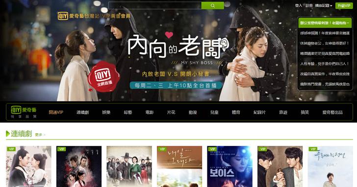 15.3億美元入袋!愛奇藝獲得中國影片網站史上最大一筆融資