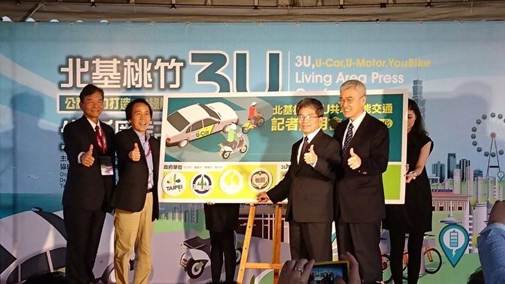 除了YouBike,未來還有機車版 U-Motor、汽車版U-Car!北基桃竹「3U 生活圈」將陸續上路