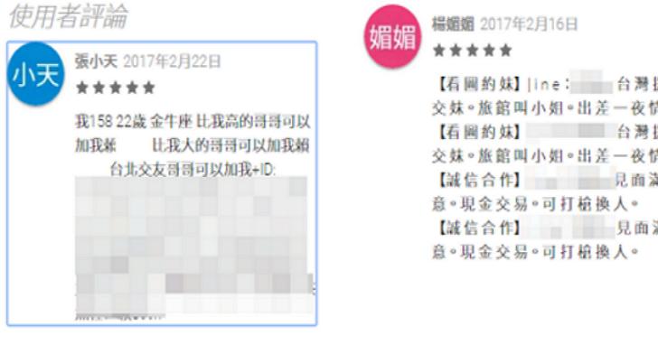 就是拿他們沒辦法?台灣約砲交易留言行銷入侵YouTube、Google Play 電影