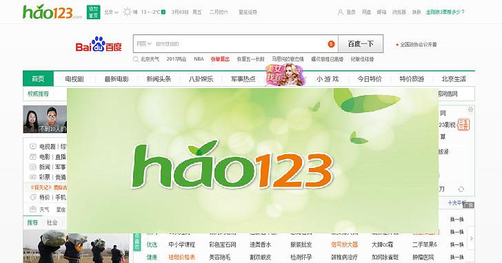 百度「hao123」道歉了!承認暗藏惡意程式碼、綁架首頁,但將責任推給外包商