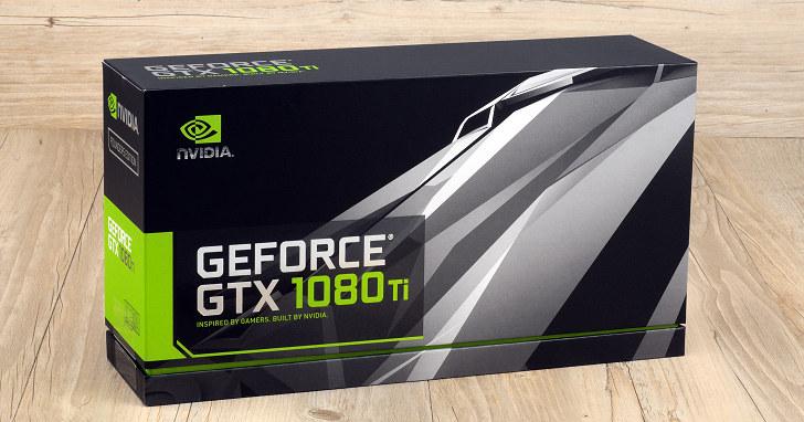 完整規格解禁公開,NVIDIA GeForce GTX 1080 Ti 開箱預覽