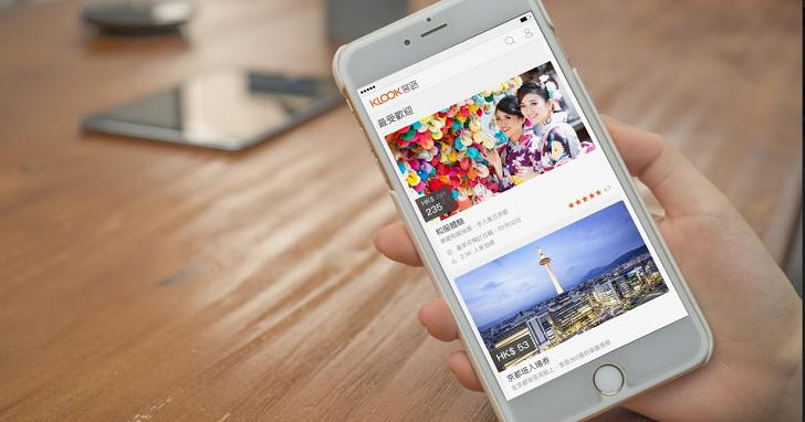 KLOOK客路旅遊訂購平台上線,自助旅行也能即買即用、買貴退差價