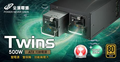 全漢電源「Twins」冗餘電源 台灣正式上市