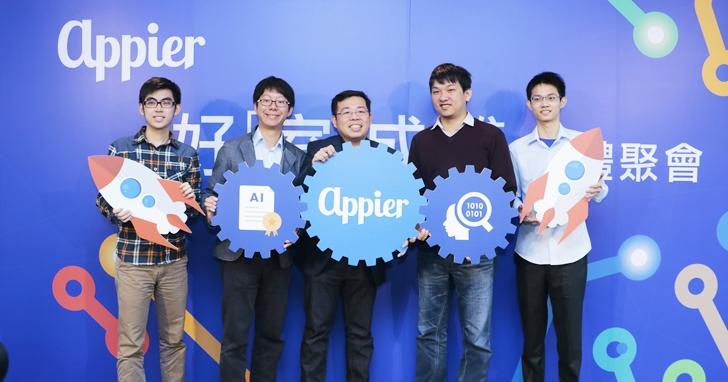 台灣人工智慧開發公司 Appier 提供 500 萬獎學金,全台各大專院校相關科系學生都可申請