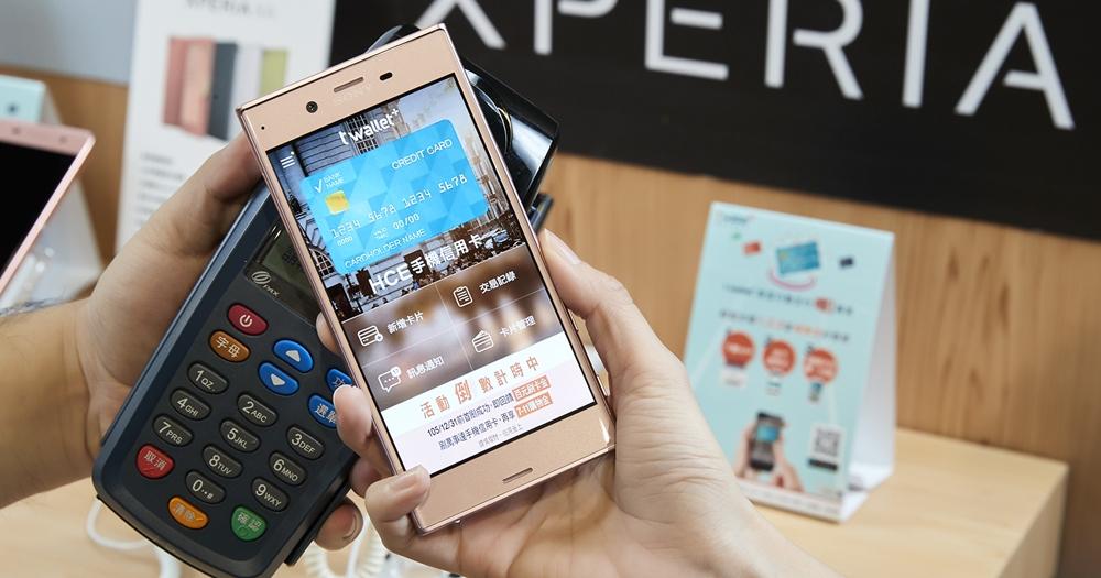 推動行動支付,Sony 聯手 t wallet+ 使用行動支付就抽 Xperia XZ