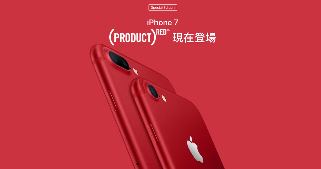 紅色版的 iPhone 7 更新!Apple 加入 iPhone 7 和 7 Plus (PRODUCT) RED 特別版