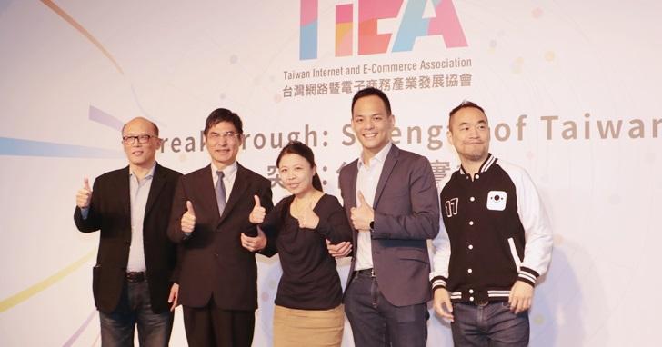 TiEA 論壇匯集全台六大數位產業創辦人,提出網路世代的商業解決方案