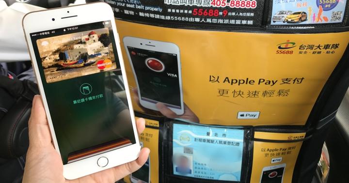 Apple Pay 正式上線!怎麼設定?怎麼付款?哪些商店可用?