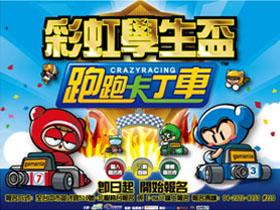 《跑跑卡丁車》彩虹盃巡迴電競賽 第二戰-台中場 即日起開始報名!