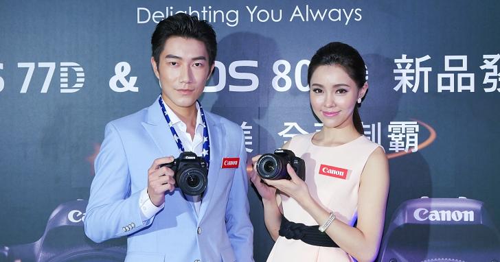 Dual Pixel 全產品線成軍,Canon EOS 77D、800D 聯袂在台上市