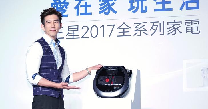 三星發表 2017 全新家電:創意無限的手洗槽洗衣機、附小門可追加衣物的滾筒洗衣機,以及牆角殺手掃地機器人