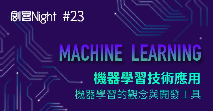 【講座】將機器學習技術應用在你的解決方案及裝置,Amazon、NVIDIA的開發工具是什麼?