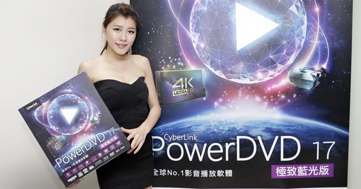 新一代 PowerDVD 17 播放軟體上市,支援 4K 藍光、HDR、VR 多種影像技術