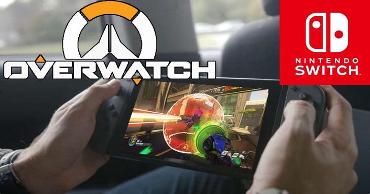 《鬥陣特攻》有望移植到任天堂 Switch?來聽聽官方製作團隊怎麼說