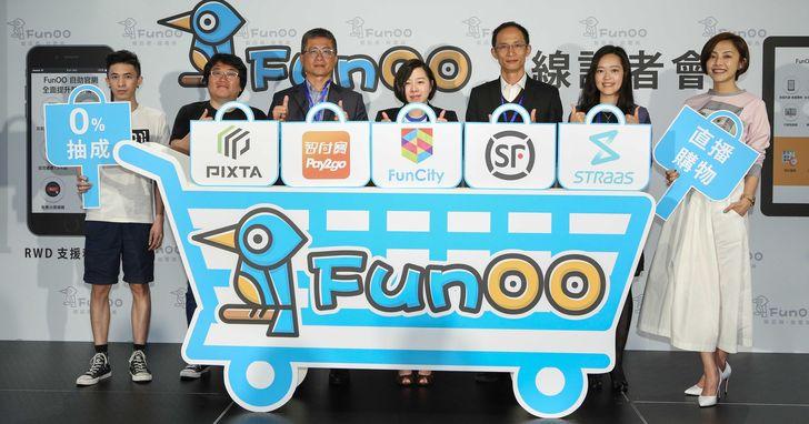 FunCity 推出自建官網平台 FunOO ,主打直播 + 購物,打造複合式電商平台
