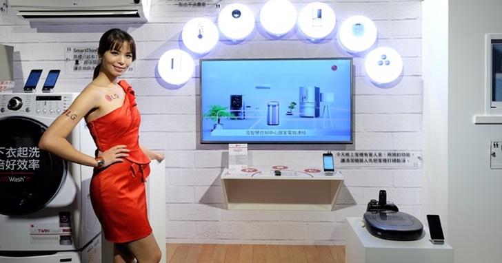 LG 物聯網家電新里程碑:推出利用 Smart ThinQ App 串聯多款內建 Wifi 的智慧家電