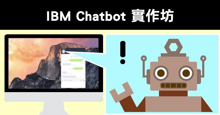 【課程】IBM Chatbot實作,結合Watson、Bluemix雲端平台、Node-Red打造聊天機器人,一次學會