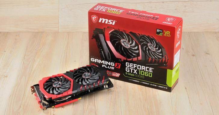 記憶體時脈拉高再戰一回合,MSI GeForce GTX 1060 Gaming X+ 6GB 顯示卡實測