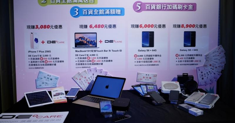 德誼宣布母親節 Apple 三大優惠,可加購升級版保固、百貨禮券、送 Apple TV