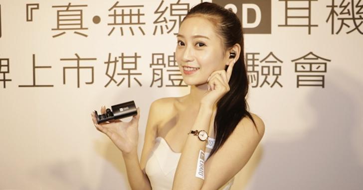 真無線耳機品牌 Erato 登台,推出最新 APOLLO 7s 子彈型旗艦耳機