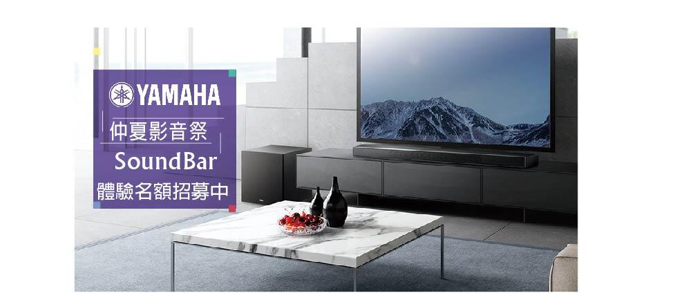 【得獎公布】Yamaha 單件式家庭劇院,獨家 YSP Sound Bar 技術 ─ YSP-5600 / YSP-2700 仲夏影音祭報名開催!限額 15 位帶你體驗絕世無雙真實環繞音效