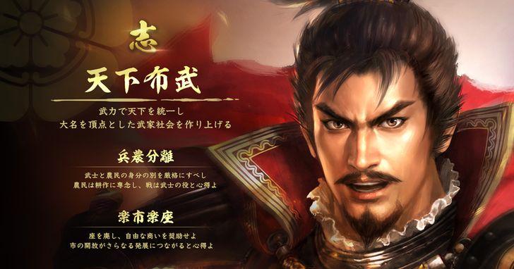 信長之野望系列第 15 作《信長之野望 ‧ 大志》製作決定!預計將推出中文版本