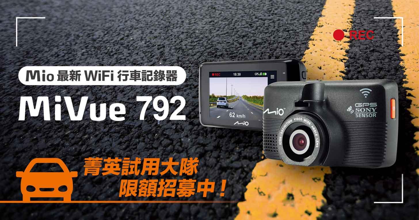 《 得獎名單揭曉 》體驗真正的 WiFi 即時備份!Mio 最新 WiFi 行車記錄器 MiVue™ 792 試用活動,限額招募中!