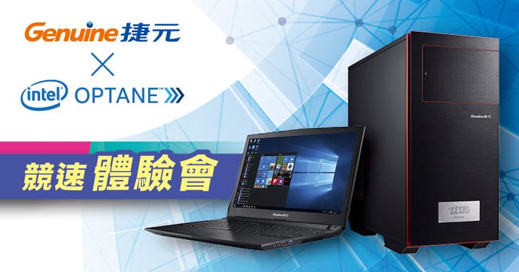 【得獎公布】極限快感第 2 彈!Genuine 捷元電腦搭載Intel® Optane™ Memory,5/21(日) 競速體驗會限時招募中!