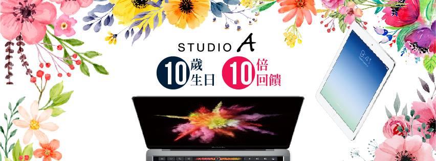 STUDIO A 10週年生日慶!紅色i7首降4千元,Mac系列回饋8,200元,買iPhone、iPad送藍牙血壓機!