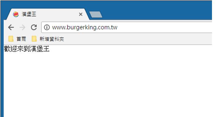 從很多人都看到漢堡王官網的「極簡版」事件,提醒你家的網站設計別再用Flash了啦!