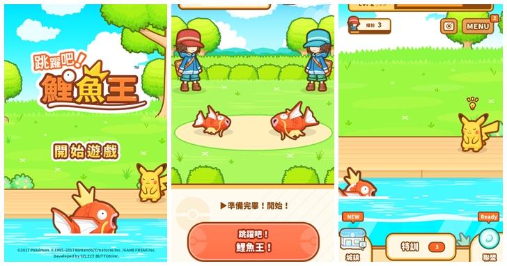 寶可夢新遊戲「跳躍吧!鯉魚王」上架,鯉魚王變成遊戲主角