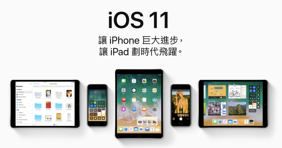 iOS 11 更新:支援 AR、機器學習、人對人的 Apple Pay