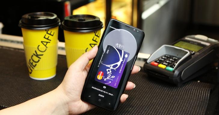 9個關鍵 搞懂 Samsung Pay- 安全設定、操作方式,即刻上手