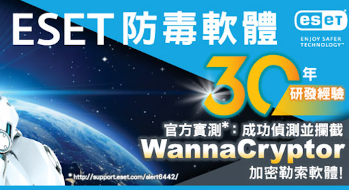 全球爆發「WannaCryptor」加密勒索軟體災難 ESET NOD32防毒軟體成功偵測與防堵