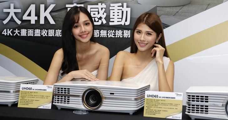Optoma 支援 HDR10、廣色域的 4K 家庭劇院投影機在台上市,售價 84,900 元起
