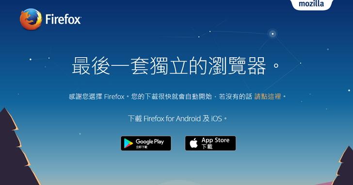 Firefox 54:史上最棒的一次改版!首次採用多內容處理程序,效率快、記憶體耗用比Chrome低