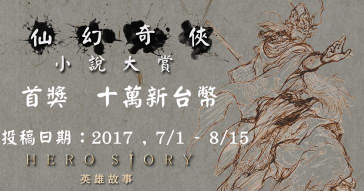 回歸英雄與史詩故事的敘事傳統,台灣「英雄故事」創作平台正式開站