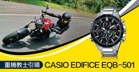 騎士風格無遺展現,重機教士演繹穿搭時尚科技CASIO EDIFICE EQB-501 賽車腕錶