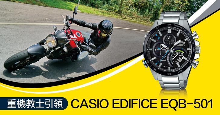 騎士風格無遺展現,重機教士演繹穿搭時尚科技CASIO EDIFICE EQB-501 賽車腕錶