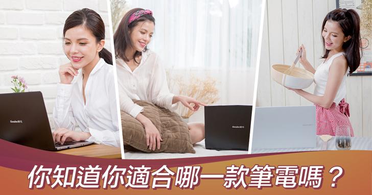 需求大不同?如何選擇最適合你的筆電?三種使用情境,讓你一看就明白!