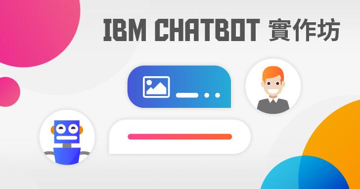 【課程】FB Chatbot實作,使用IBM Watson人工智能+Bluemix Node-RED,讓Chatbot聊天還能辨識影像