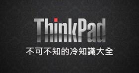 聽過、用過 ThinkPad 不稀奇,你絕對得知道的 ThinkPad 「冷知識」大全!