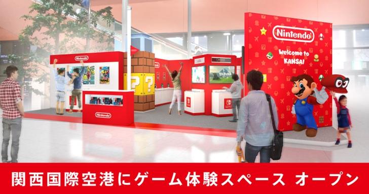 還沒玩過 Switch 嗎?任天堂在關西國際機場設了一個試玩區,還有瑪利歐迎接你入境