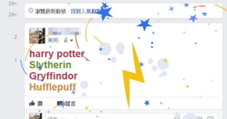 在臉書打上這些關鍵字,你的FB就能產生哈利波特魔法特效