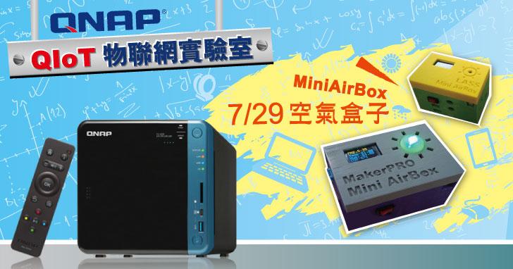 【QIoT 物聯網實驗室】第一彈 7/29 空氣盒子實作坊招生中!溫溼度、PM 2.5、Co2 ...由你來掌握!