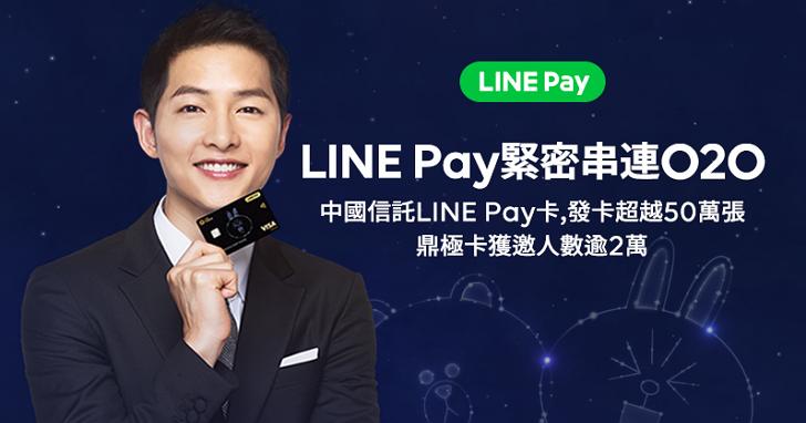 50萬發卡數+支付新夥伴,LINE Pay成績大公布