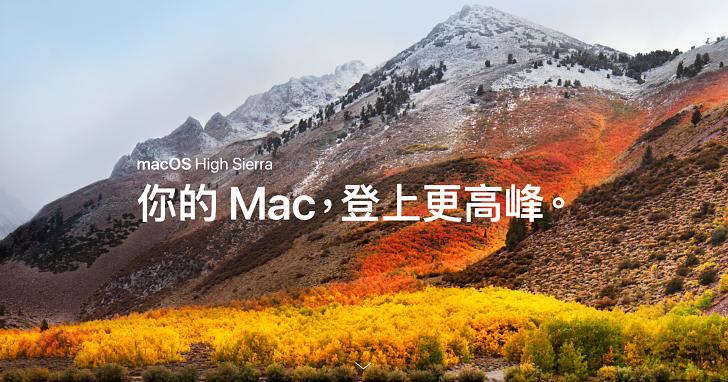 macOS High Sierra 公測版上線,登入註冊就可搶先體驗