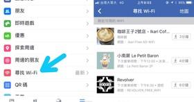 Facebook 新功能,幫你找最近的免費 Wi-Fi 在哪裡?