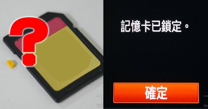 SD 卡上的 Lock 覆寫保護開關壞了怎麼辦?解法比你想像的還要簡單